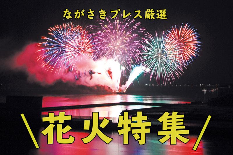 長崎の花火特集