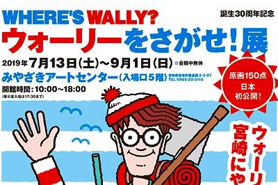 〈みやざきアートセンター〉誕生30周年記念 ウォーリーをさがせ!展 2019/7/13 (土)~9/1 (日)