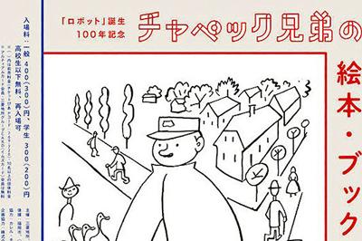 〈福岡〉「ロボット」誕生100年記念 チャペック兄弟の絵本・ブックデザイン・舞台