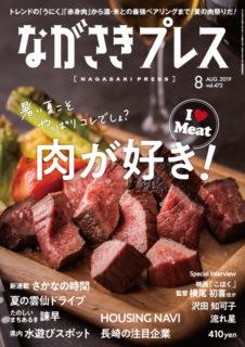 <ながさきプレス>2019年8月号 特集:肉が好き!