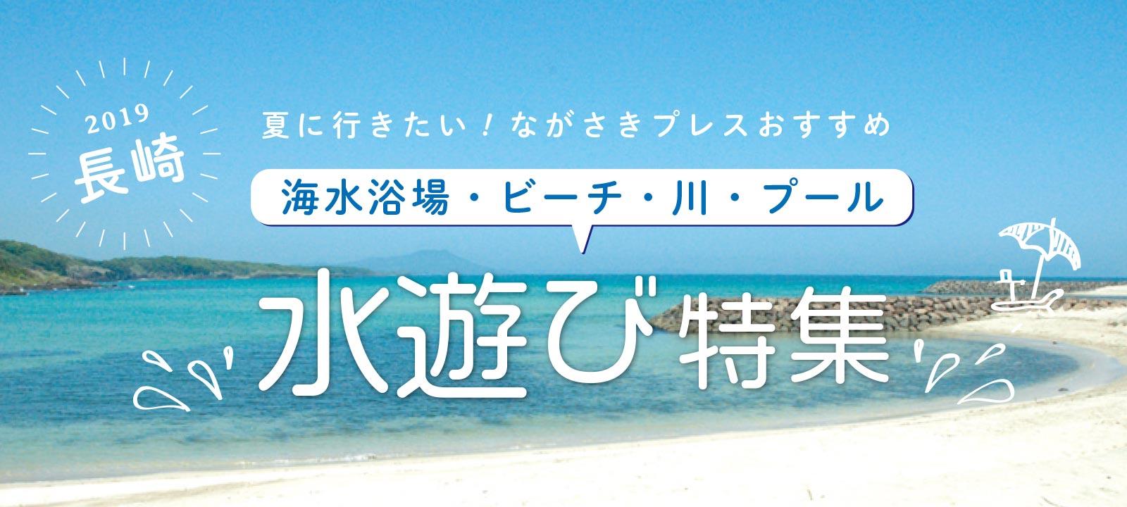 長崎県 水遊び 海水浴場 ビーチ 川 プール 特集