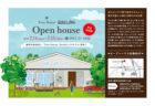 インテリアショップ〈B・SHOP〉のオープンハウス完成