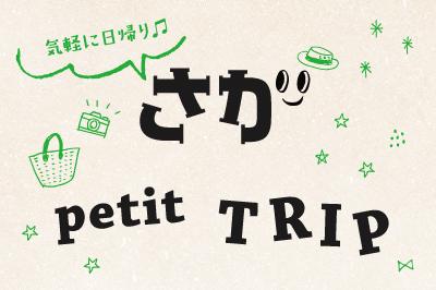 佐賀 PETIT TRIP