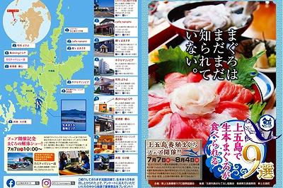 上五島養殖マグロツアー開催 2019/7/7(日)~8/4(日)