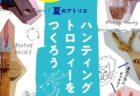 〈長崎西洋館〉夏休み!ハンドメイド雑貨ワークショップ 2019/7/20(土)~8/11(日)