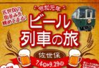 ぎょぎょフェス 2019 in させぼ五番街 ~魚も人もぎょーさんあつまれ!~ 2019/4/28(日)~4/29(月・祝)
