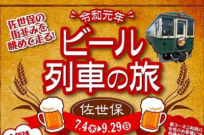 MRビール列車の旅  2019/7/4(木)~9/29(日)