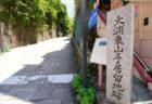 """〈山王神社vol.4〉観光拠点のもうひとつの醍醐味! 山王神社まわりの""""立ち寄り推奨""""なおはなし。"""