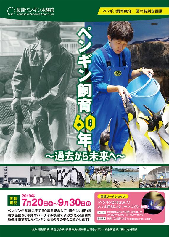 ペンギン飼育60年 ~過去から未来へ~ 2019/9/30 (月)まで