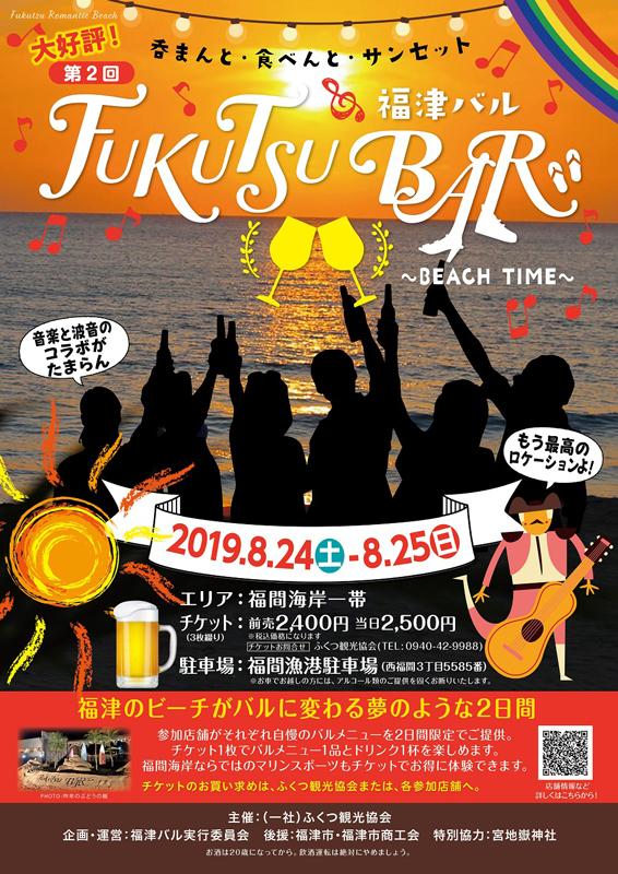 第2回福津バル開催 2019/8/24(土)~25(日)