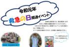 モノクローム南島原 写真展 2019/8/31 (土)~9/1 (日)