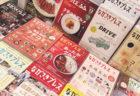 【お詫びと訂正】ランチパスポート長崎 vol.7