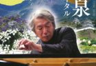 第13回 まちあるき双六大会 2019/11/10 (日)
