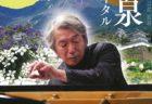 NODA・MAP 第23回公演 『Q』: A Night At The Kabuki 作・演出 野田秀樹 音楽 QUEEN 2019年10月31日(木)〜11月4日(月・休)