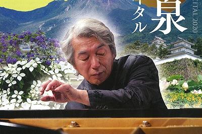 舘野泉 ピアノ・リサイタル 2020/1/12<br>9/8からチケット発売