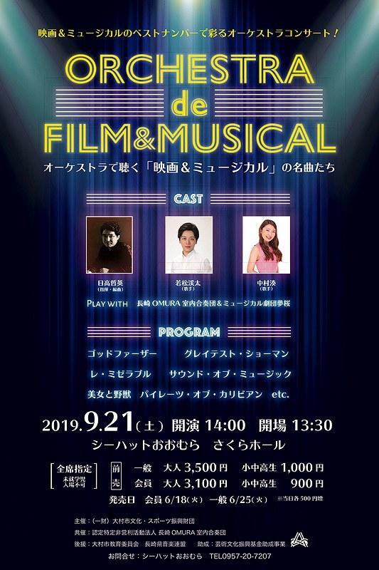 オーケストラで聴く 「映画&ミュージカル」の名曲たち 2019/9/21 (土)
