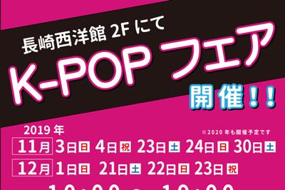 〈長崎西洋館〉 「K-POPフェア」開催! 2019/11/3(日)~12/23(月)