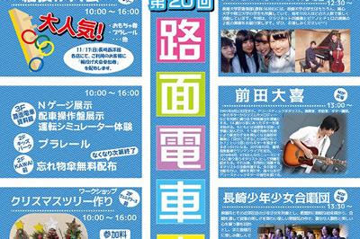 第20回路面電車まつり〈長崎西洋館会場〉2019/11/17(日)