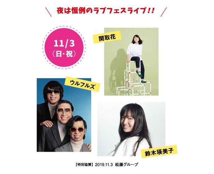 11月3日 ラブフェスライブ 関取花 ウルフルズ 鈴木瑛美子
