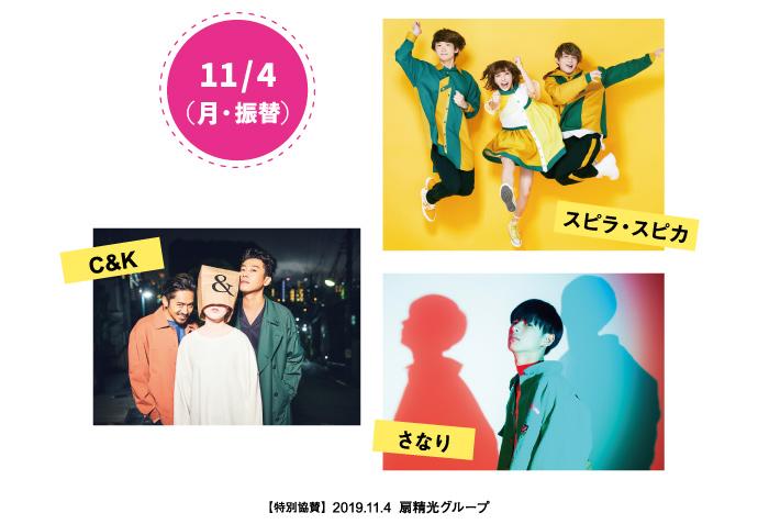11月4日 ラブフェスライブ スピラ・スピカ C&K さなり