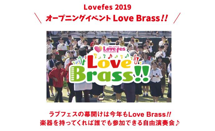 Lovefes 2019 オープニングイベント Love Brass!! ラブフェスの幕開けは今年もLove Brass!! 楽器を持ってくれば誰でも参加できる自由演奏会♪