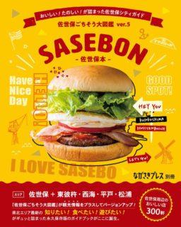 佐世保ごちそう大図鑑ver.5『SASEBON(させぼん)』発売決定!