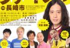 トミカ博 in NAGASAKI ~さあ、はじまる!ゆめのトミカワールド!!~  2019/8/23(金)~9/1(日)