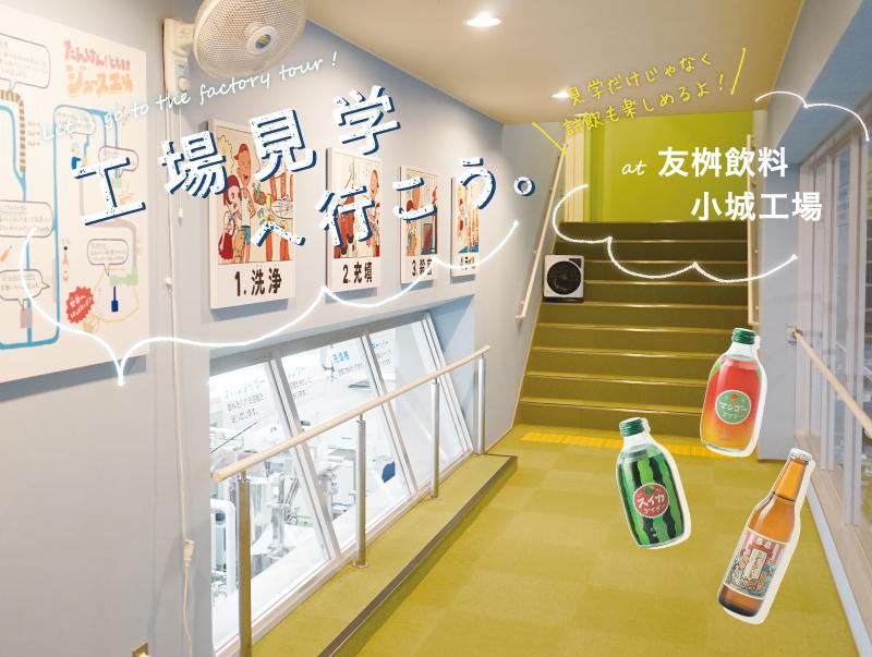 工場見学 佐賀県 友桝飲料 サイダー ジュース