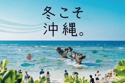 冬こそ沖縄。