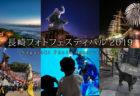 令和元年 第5回川棚片島竹灯籠まつり 2019/11/23(土・祝)~11/24(日)