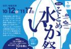 2019長崎県産酒 飲んでハッピー!当たってラッキー!キャンペーン 2020/11/20(水)~12/29(日)