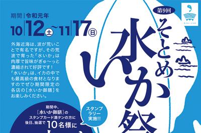 そとめ水いか祭り 2019/11/17(日)まで