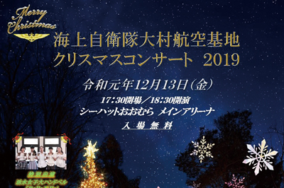 海上自衛隊大村航空基地 クリスマスコンサート2019 2019/12/13(金)