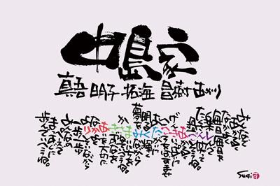 〈みらい長崎ココウォーク〉期間限定書き下ろしイベント♪ お名前で詩を書きます ~癒詩家Sugiのお名前ポエム~  2020/1/1(水)~1/6(月)