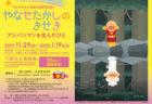長崎ランタンフェスティバル2020 2020/1/24(金)~2/9(日)