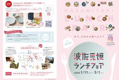 波佐見焼ランチフェア2020/3/1(日)まで