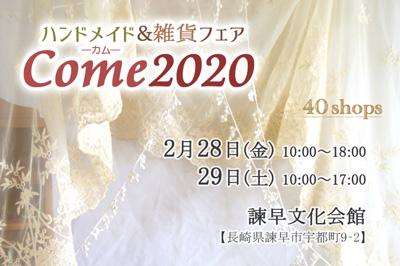 Come2020-ハンドメイド&雑貨フェア 2020/2/28(金)・2/29(土)