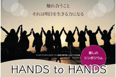 癒しのシンポジウム HANDS to HANDS 2020/2/22(土)