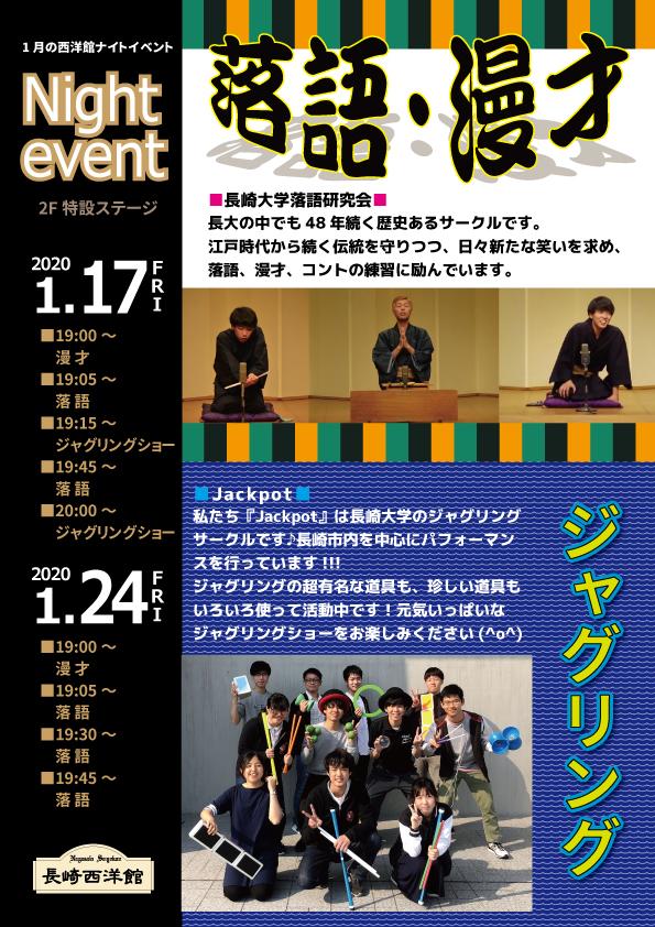 〈長崎西洋館〉ナイトイベント開催 2020/1月24日(金)