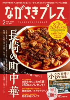<ながさきプレス>2020年2月号 特集:長崎の町中華