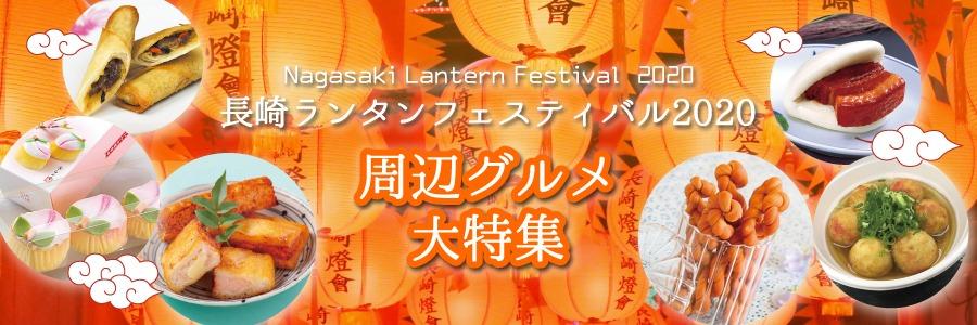 長崎ランタンフェスティバル2020周辺グルメ大特集