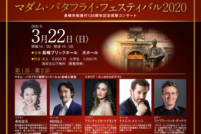 マダム・バラフライ・フェスティバル2020 ~長崎市制施行130周年記念祝祭コンサート~ 2020/3/22(日)