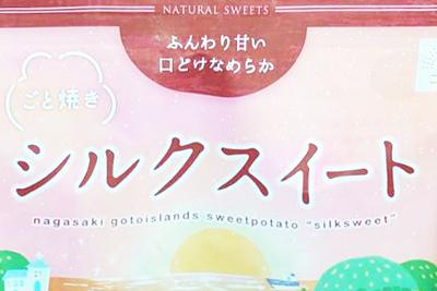 〈長崎五島 ごと〉<br>ごと焼きシルクスイートが新発売