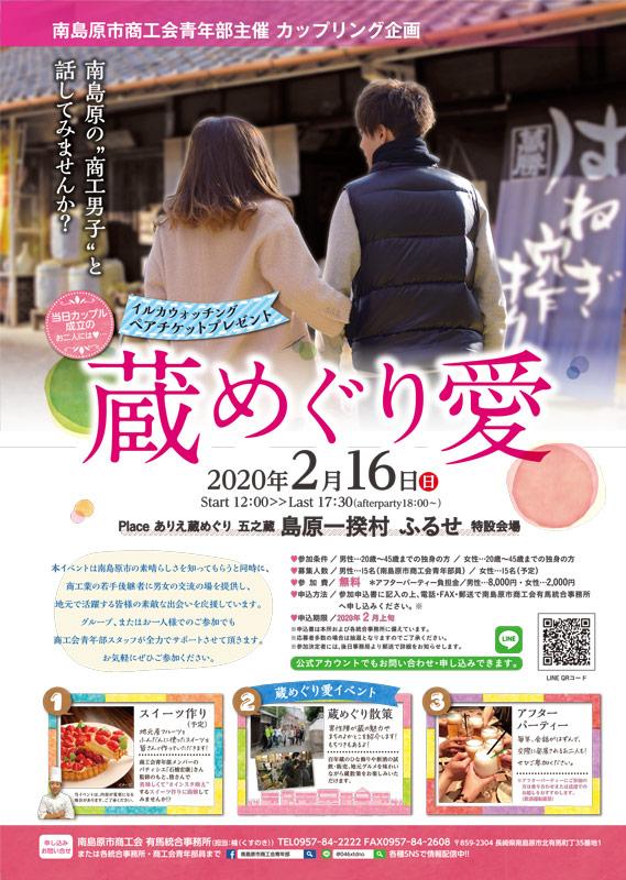 蔵めぐり愛 2020/2/16(日)