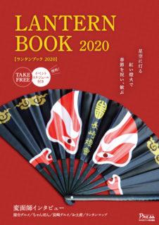 LANTERN BOOK 2020