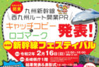 〈長崎西洋館〉 「K-POPフェア」開催! 2020/2/22(土)・2/23(日)・2/24(月)