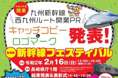 長崎県新幹線フェスティバルを開催します! 2020/2/16(日)