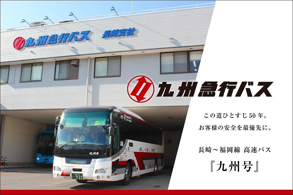 九州急行バス