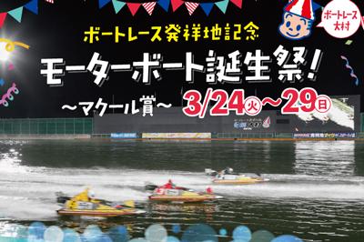 GⅡボートレース発祥地記念 第23回モーターボート誕生祭 2020/3/24(火)~3/29(日)