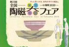〈ハウステンボス〉フラワーフェスティバル 2020/2/29(土)~6/28(日)
